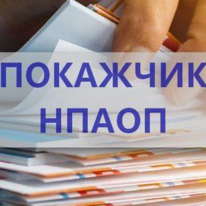 Покажчик нормативно-правових актів з охорони праці (НПАОП) станом на 15 січня 2018 року